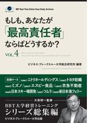 【オンデマンドブック】もしも、あなたが「最高責任者」ならばどうするか?Vol.4(大前研一監修/シリーズ総集編) (ビジネス・ブレークスルー大学出版(NextPublishing))