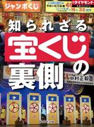 知られざる宝くじの裏側(週刊ダイヤモンド 特集BOOKS)