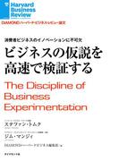 ビジネスの仮説を高速で検証する(DIAMOND ハーバード・ビジネス・レビュー論文)