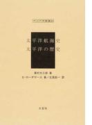 太平洋航海史 復刻 (アジア学叢書)