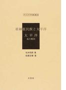 亜細亜民族と太平洋 復刻 (アジア学叢書)