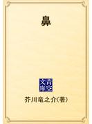 鼻(青空文庫)