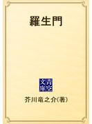 羅生門(青空文庫)