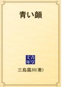青い顔(青空文庫)