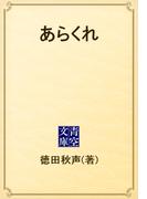 あらくれ(青空文庫)