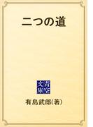 二つの道(青空文庫)