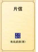 片信(青空文庫)
