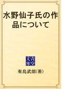 水野仙子氏の作品について(青空文庫)