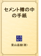 セメント樽の中の手紙(青空文庫)