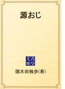 源おじ(青空文庫)