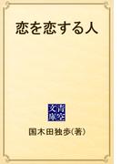 恋を恋する人(青空文庫)