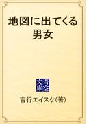 地図に出てくる男女(青空文庫)