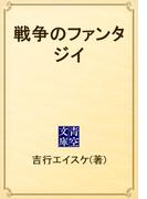 戦争のファンタジイ(青空文庫)
