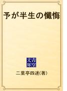 予が半生の懺悔(青空文庫)