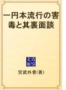一円本流行の害毒と其裏面談(青空文庫)