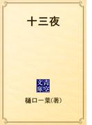 十三夜(青空文庫)