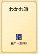 わかれ道(青空文庫)