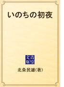 いのちの初夜(青空文庫)