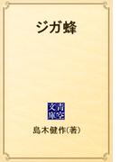 ジガ蜂(青空文庫)