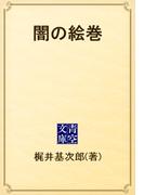 闇の絵巻(青空文庫)