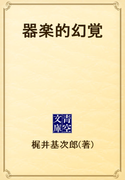 器楽的幻覚(青空文庫)