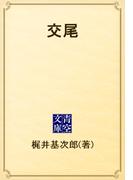 交尾(青空文庫)
