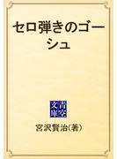 セロ弾きのゴーシュ(青空文庫)