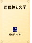 国民性と文学(青空文庫)