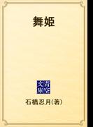 舞姫(青空文庫)