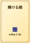 輝ける朝(青空文庫)