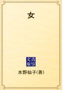 女(青空文庫)