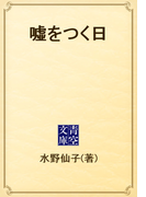 嘘をつく日(青空文庫)