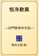 悟浄歎異 ―沙門悟浄の手記―(青空文庫)