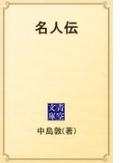 名人伝(青空文庫)