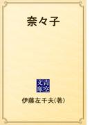 奈々子(青空文庫)