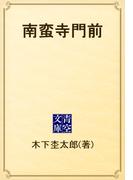 南蛮寺門前(青空文庫)