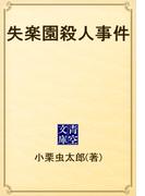 失楽園殺人事件(青空文庫)