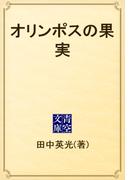 オリンポスの果実(青空文庫)