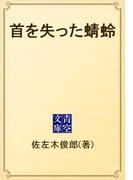 首を失った蜻蛉(青空文庫)