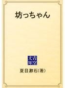 坊っちゃん(青空文庫)