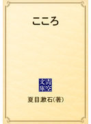 こころ(青空文庫)