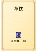 草枕(青空文庫)