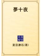 夢十夜(青空文庫)