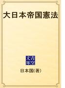 大日本帝国憲法(青空文庫)