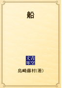船(青空文庫)