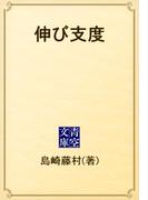 伸び支度(青空文庫)