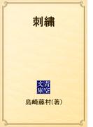 刺繍(青空文庫)