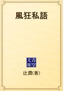 風狂私語(青空文庫)