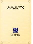 ふもれすく(青空文庫)