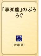 「享楽座」のぷろろぐ(青空文庫)